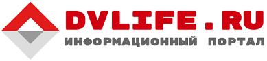 Новости в России и мире — DVlife.ru
